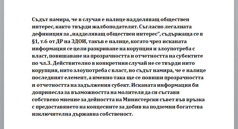 Златните концесии решение Милко Болградов