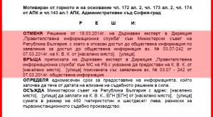 решение злато Кисимов