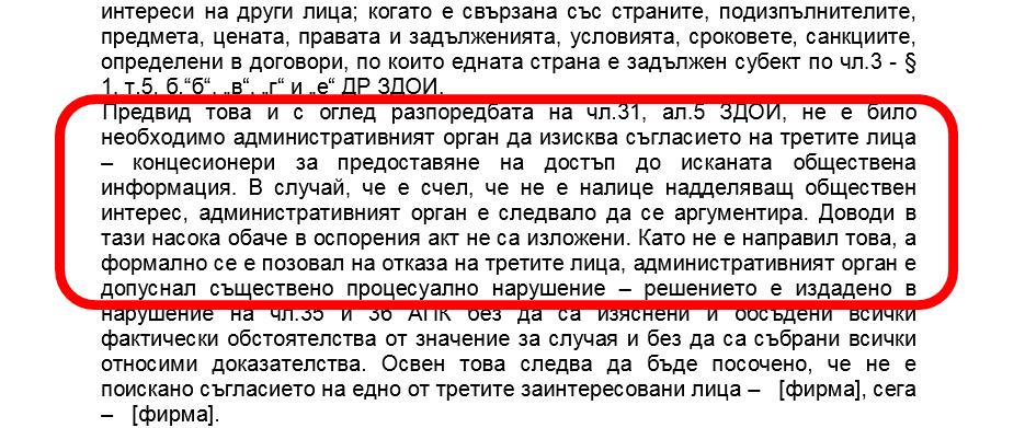 решение злато Стойков